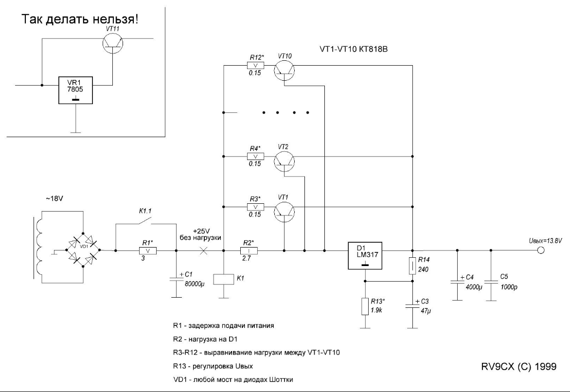 Схема стабилизированного блока питания 24 вольта 100вт 139