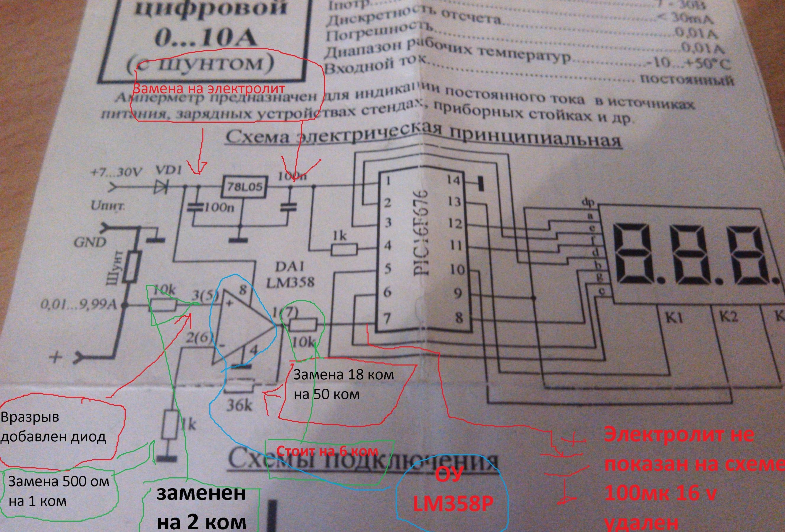 Схема автомобильного амперметра