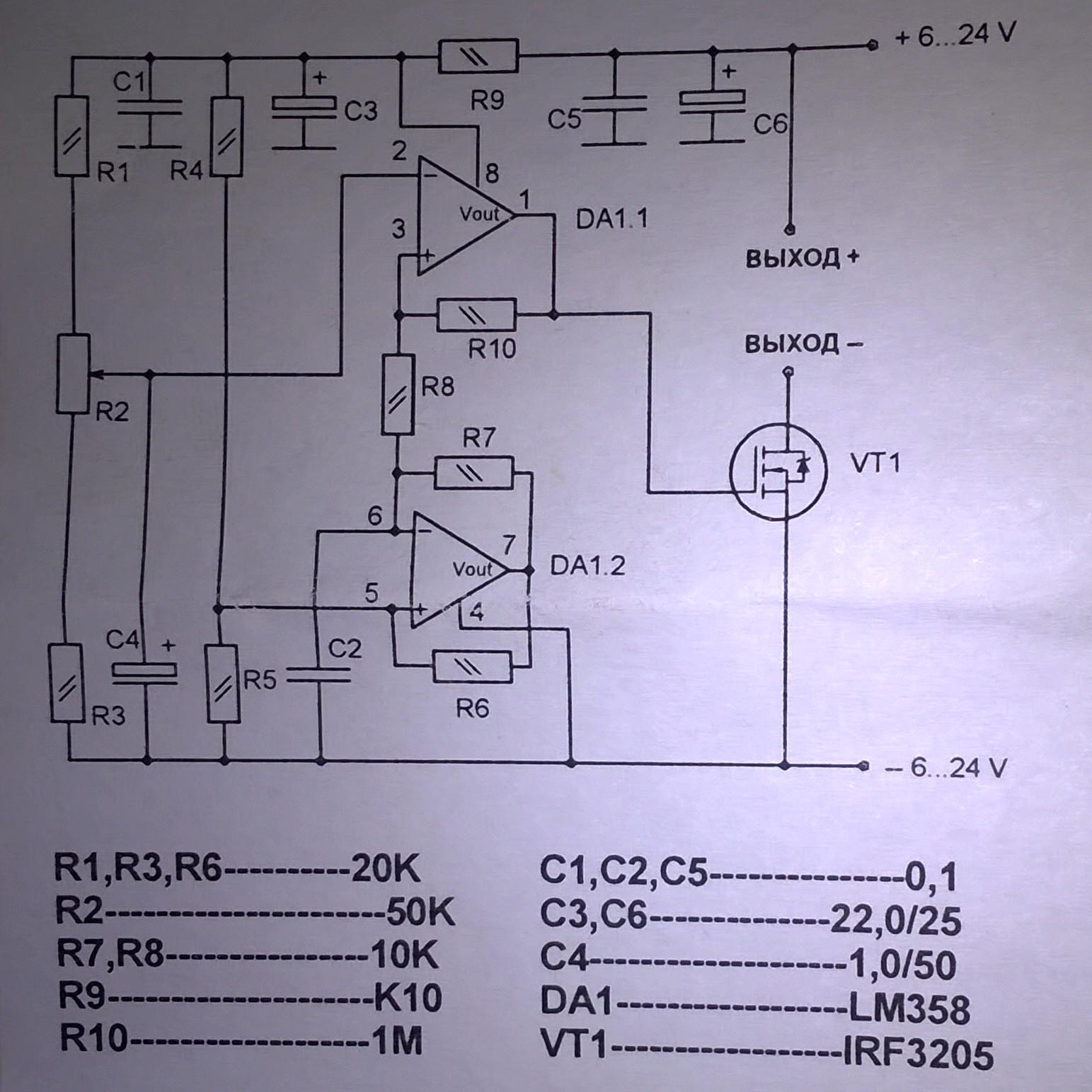 Простой регулятор мощности для зарядного устройства 14