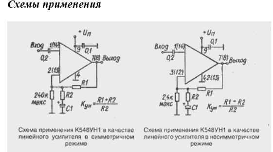К548УН1