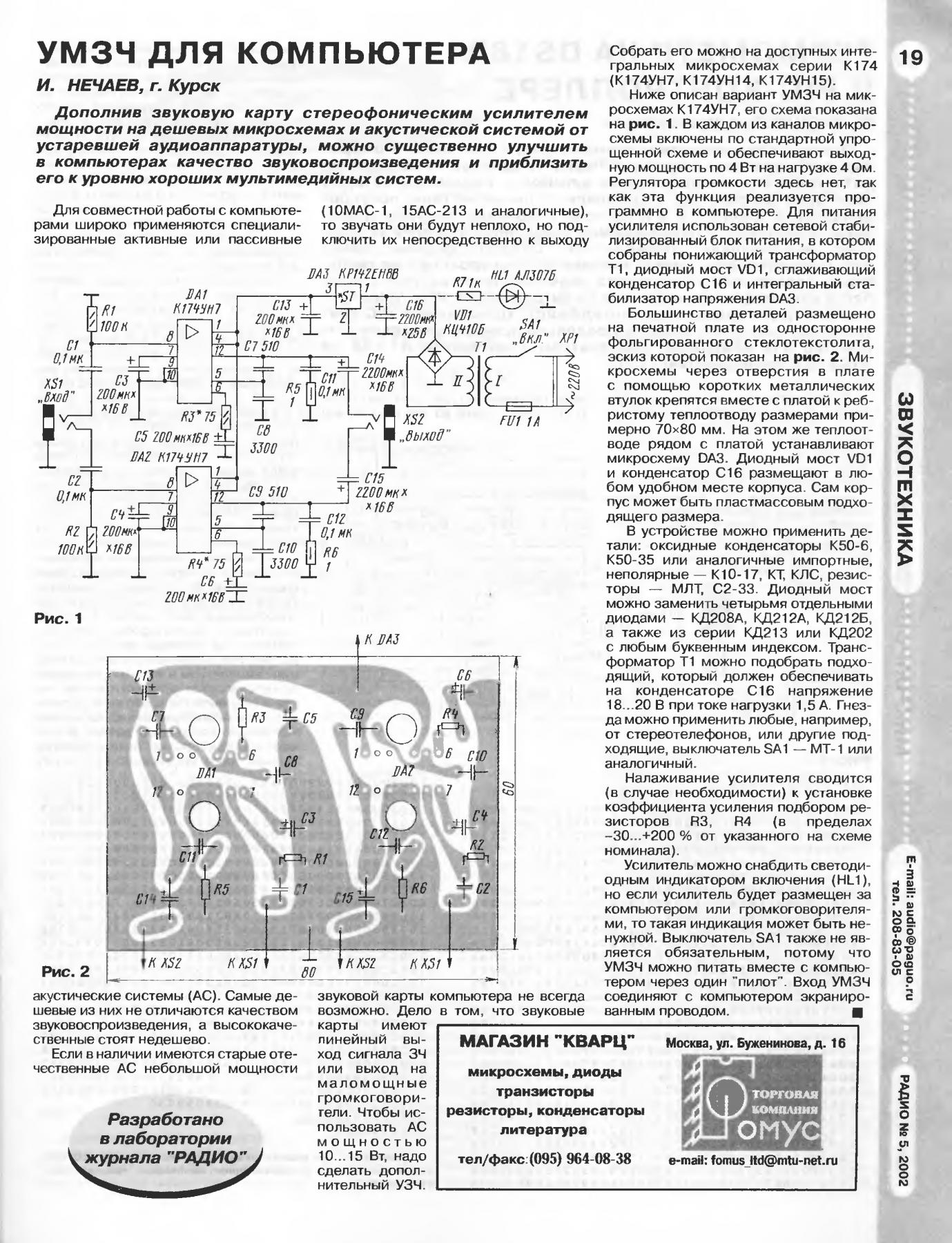 К174ун7 схема усилителя звука для компьютера