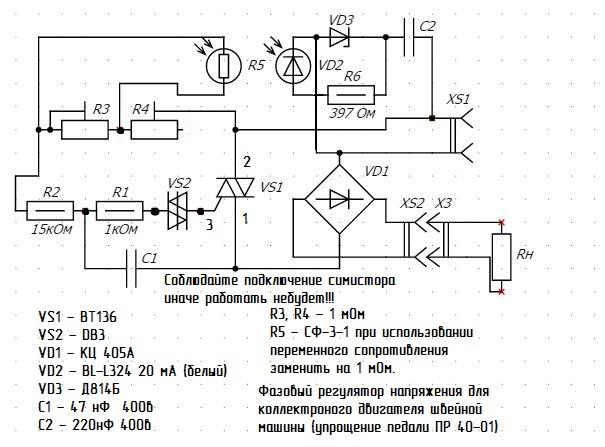 Педаль пр 40 01 схема