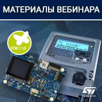 материалы вебинара Компэл «Секреты оценки энергопотребления от EEMBC на STM32L5»