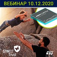Вебинар «Практическое использование TrustZone в STM32L5» в Компэл