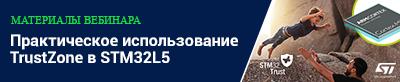 """Опубликованы материалы вебинара """"Практическое использование TrustZone в STM32L5"""" в Компэл"""