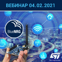 Вебинар «Новый BlueNRG-LP с Bluetooth 5.2 и Long Range — волшебная палочка разработчика IoT» в Компэл