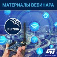 Опубликованы материалы вебинара Новый BlueNRG-LP с Bluetooth 5.2 и Long Range — волшебная палочка разработчика IoT. Компэл