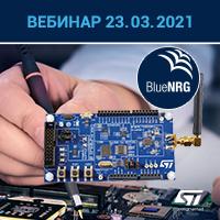 Практический вебинар Практика разработки IoT-устройств с BlueNRG-LP – «волшебной палочкой» разработчика