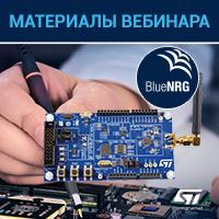 """Опубликованы материалы вебинара """"Практика разработки IoT-устройств с BlueNRG-LP – «волшебной палочкой» разработчика"""""""