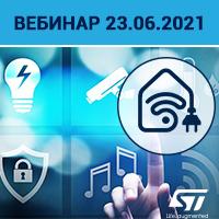 Приглашаем на вебинар «Умный и безопасный дом от STMicroelectronics – строим вмеSTе!»