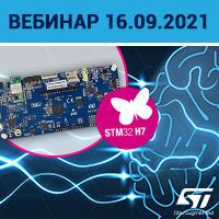практический вебинар «Работа с внешней памятью в STM32H7» в Компэл