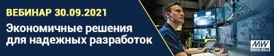 вебинар «Экономичные решения МЕAN WELL для надежных разработок» (30.09.2021)