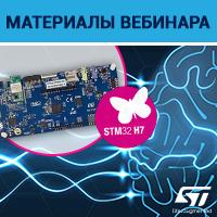 Опубликованы материалы вебинара «Работа с внешней памятью в STM32H7» в Компэл