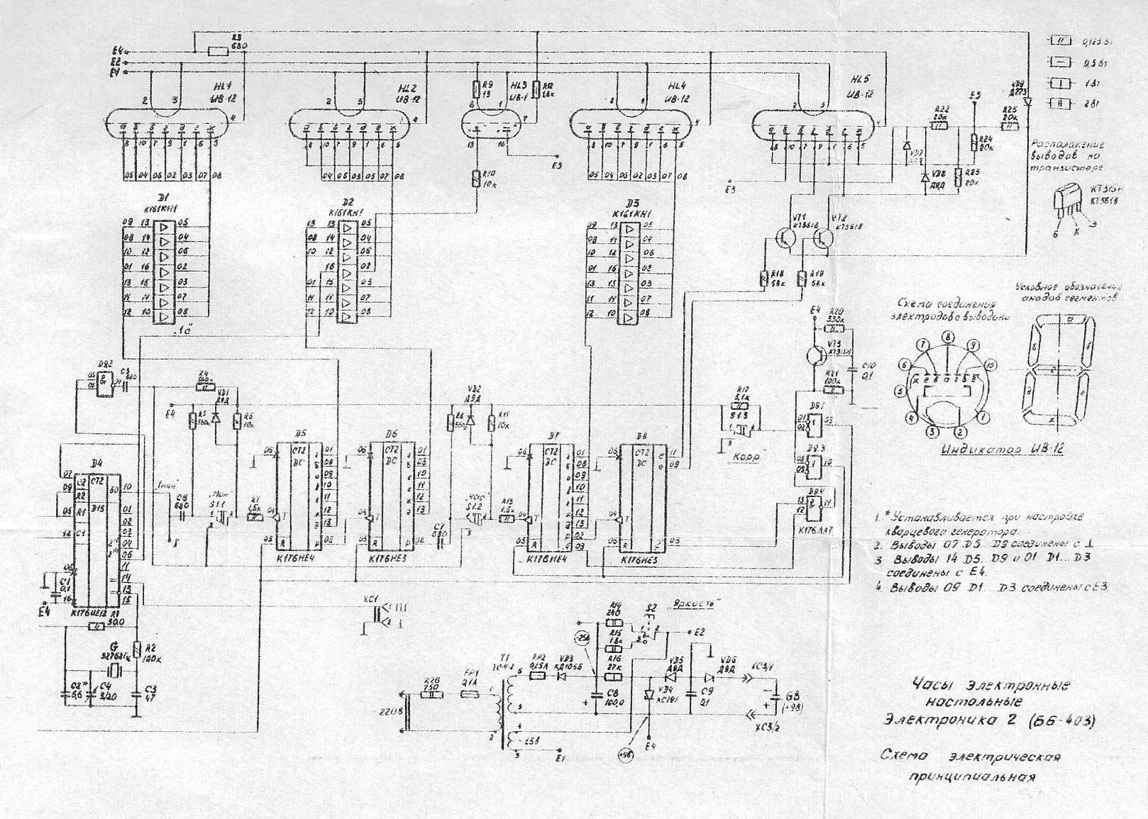 схема на часы электроника 6.14-03
