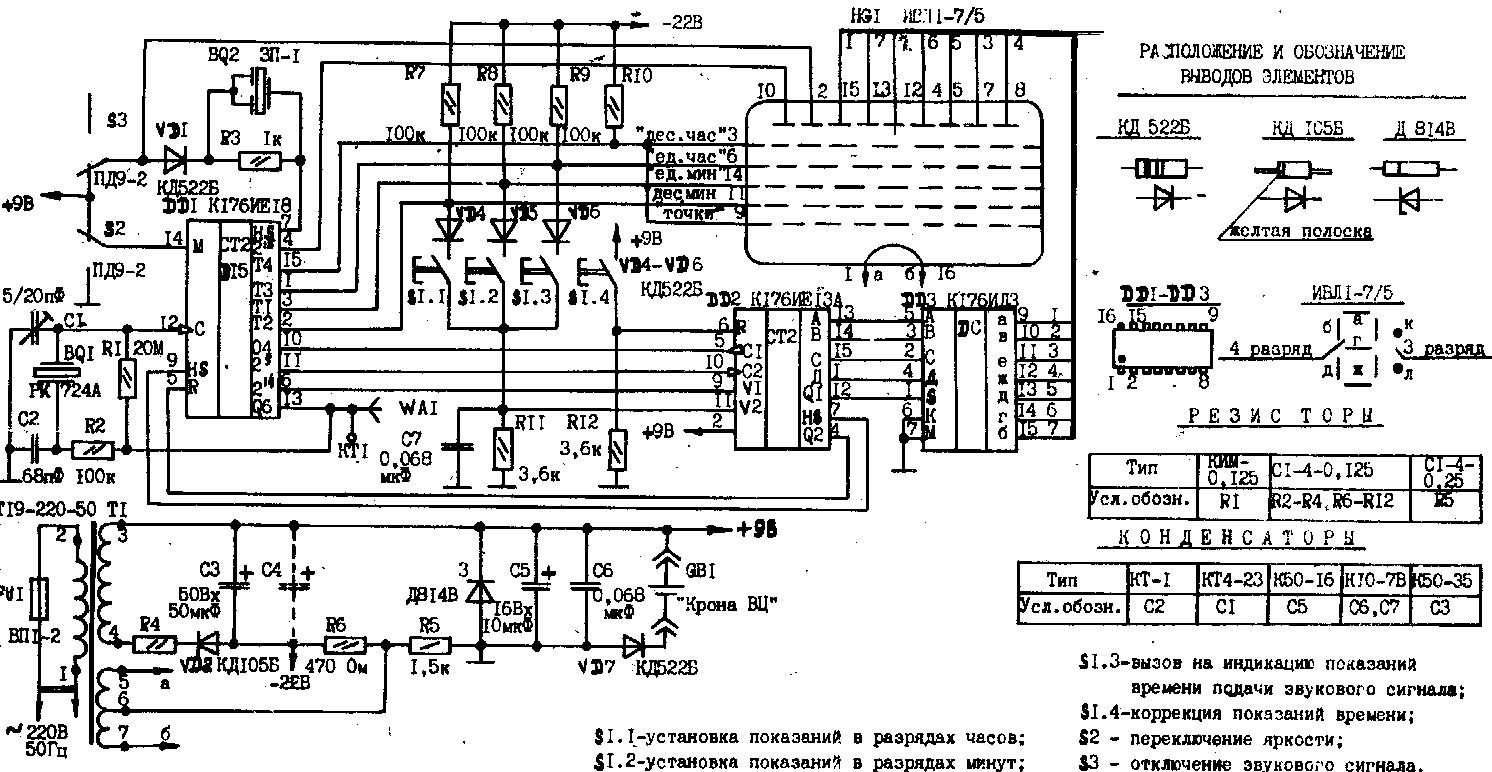 схема электронных часов электроника 5
