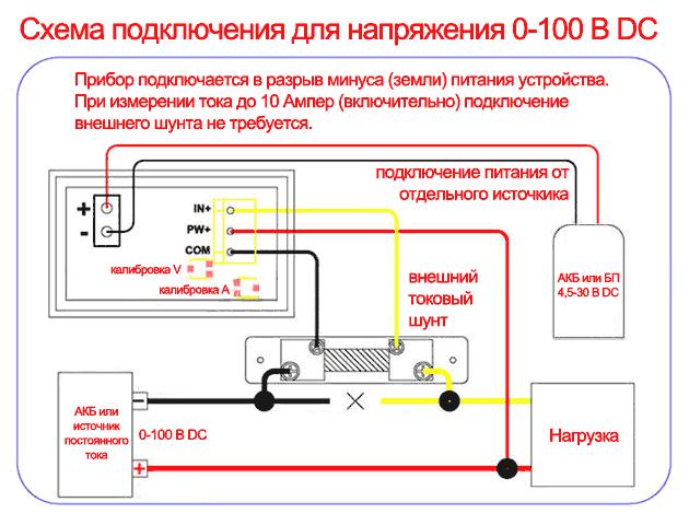 Схема включения китайского вольтметра