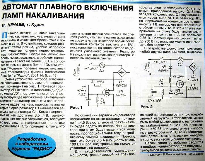 Плавного включения ламп схема фото 115