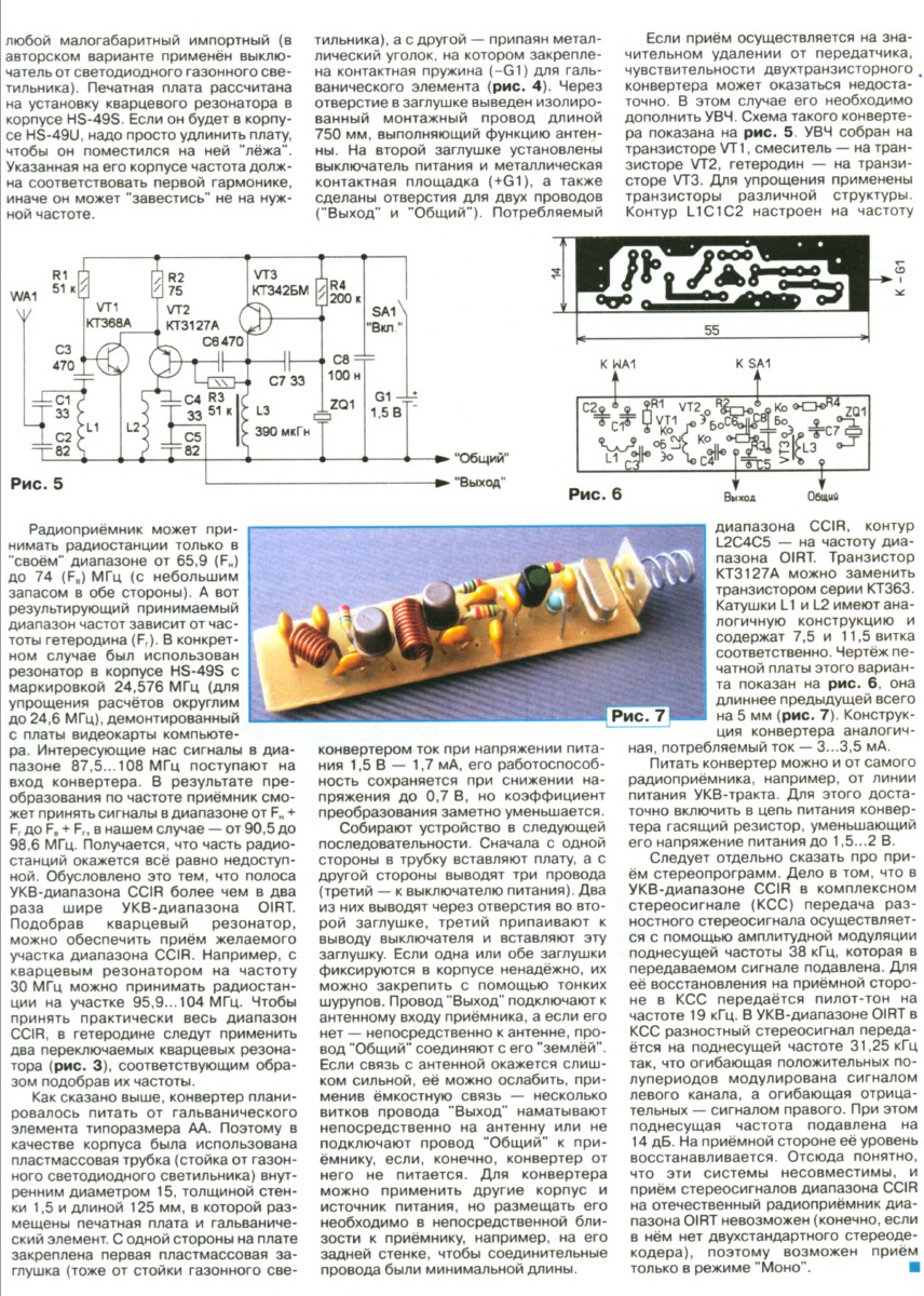 схема подключения радиоприемника урал авто2