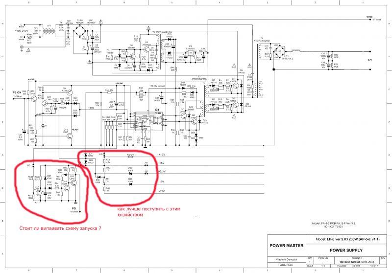 u0421u0445u0435u043cu0430 u0411u041f u0410u0422u0425. scheme-powermaster-fa-5-2 pcb fa_5-f v. 3.2,-and-lp-8 v. 2.03 230w (ap-5-e v. 1.1).gif.