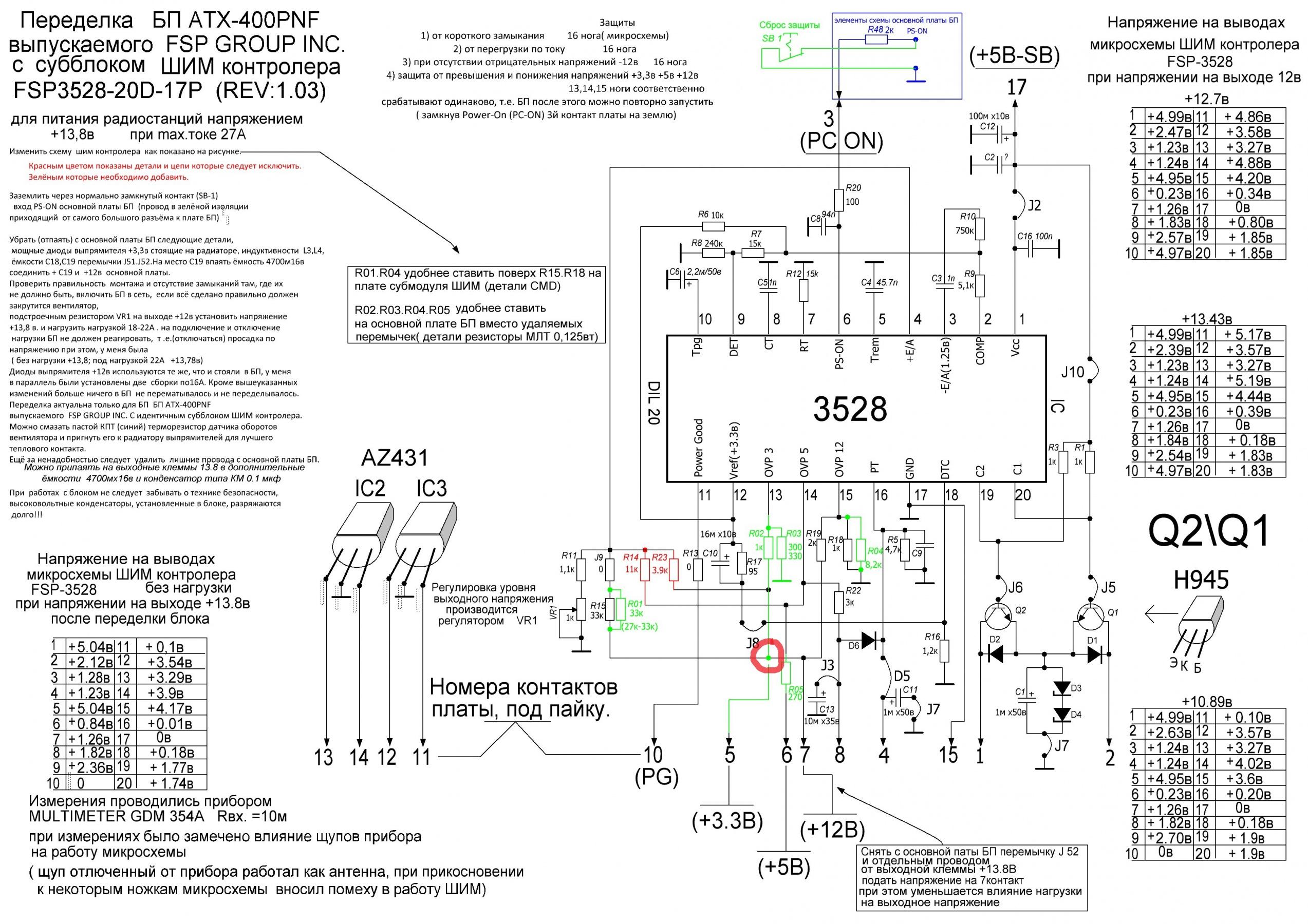 схема fsp mp-350w p4