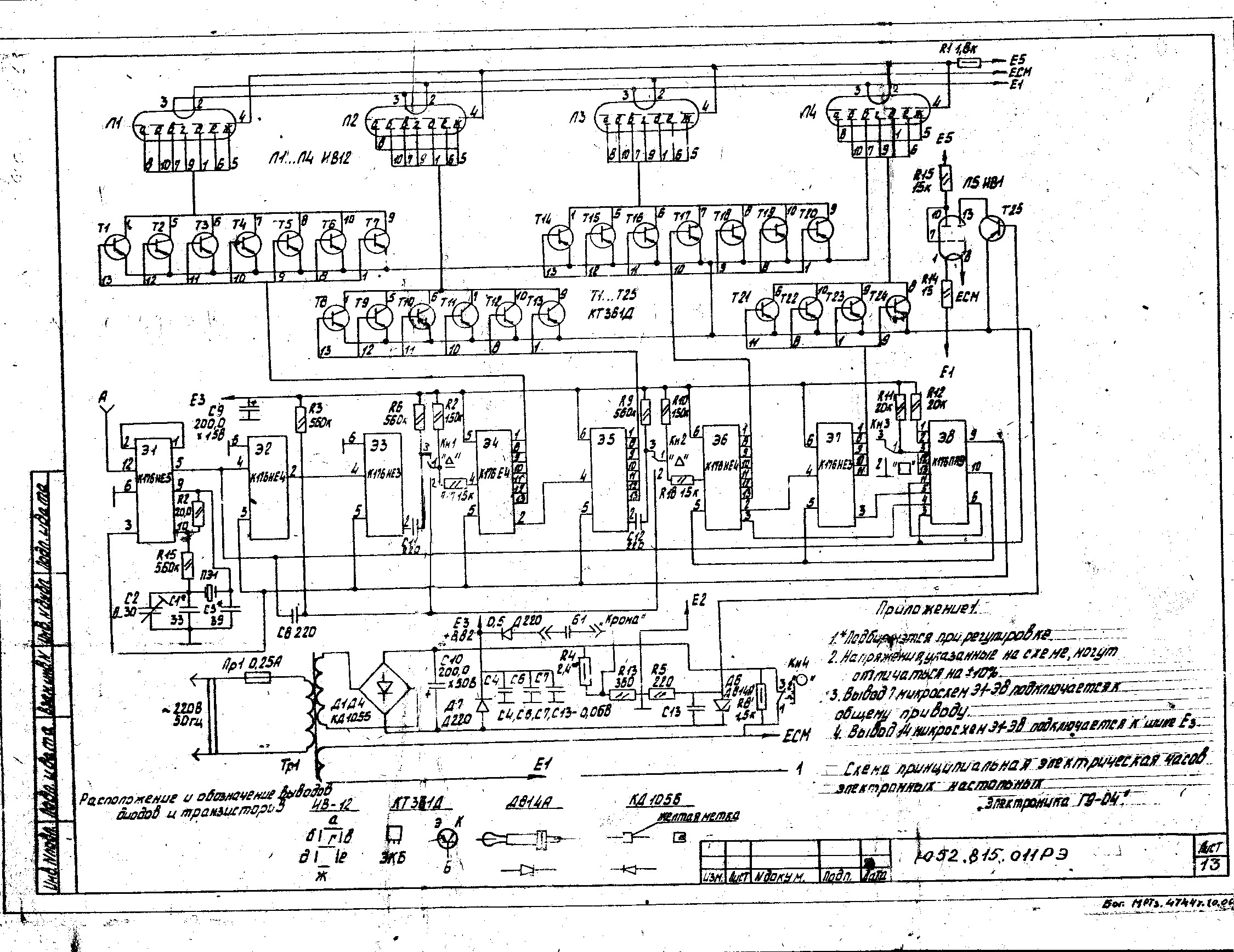 Схема часы электроника г9.02