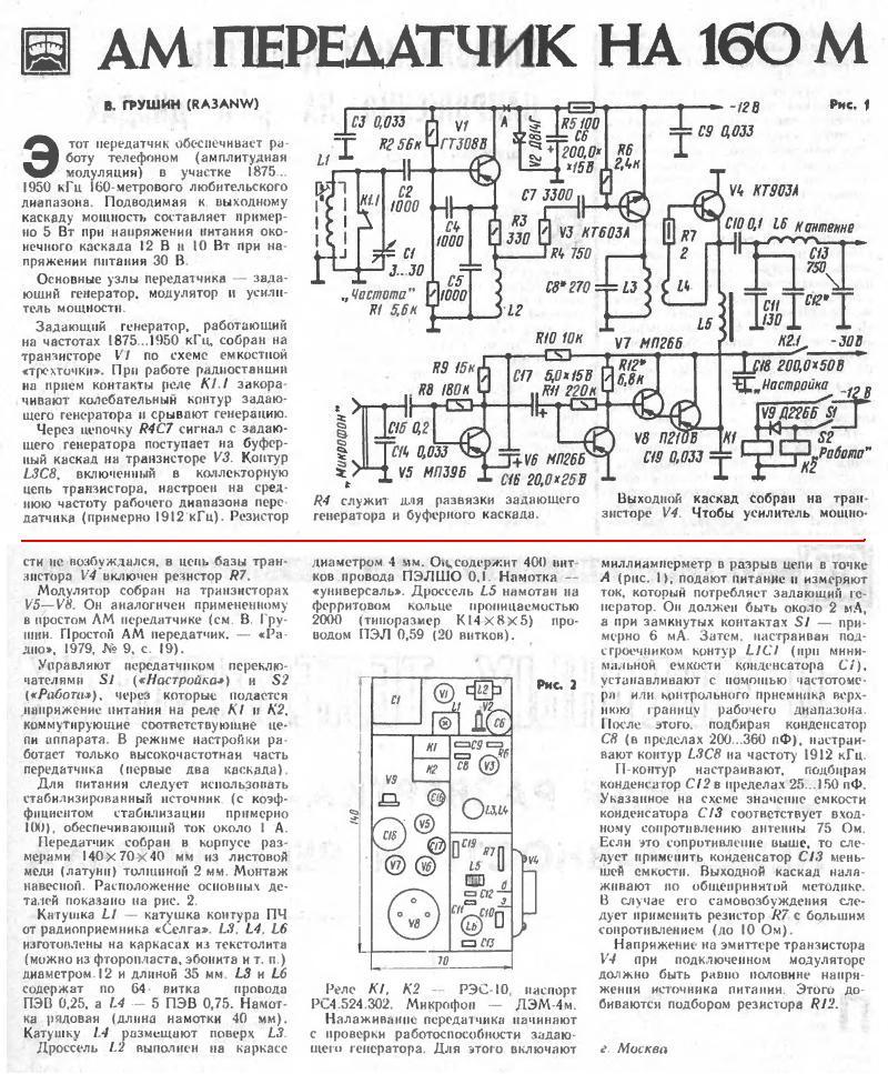 А В Вашей схеме можно просто поставить конденсатор, хотя как выше говорил схема получения АМ в данном случае плохая.