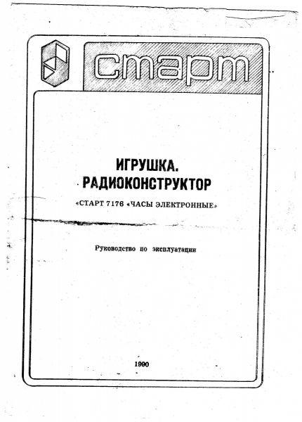 Ср янв 23,  diy электронные часы  log in no account?