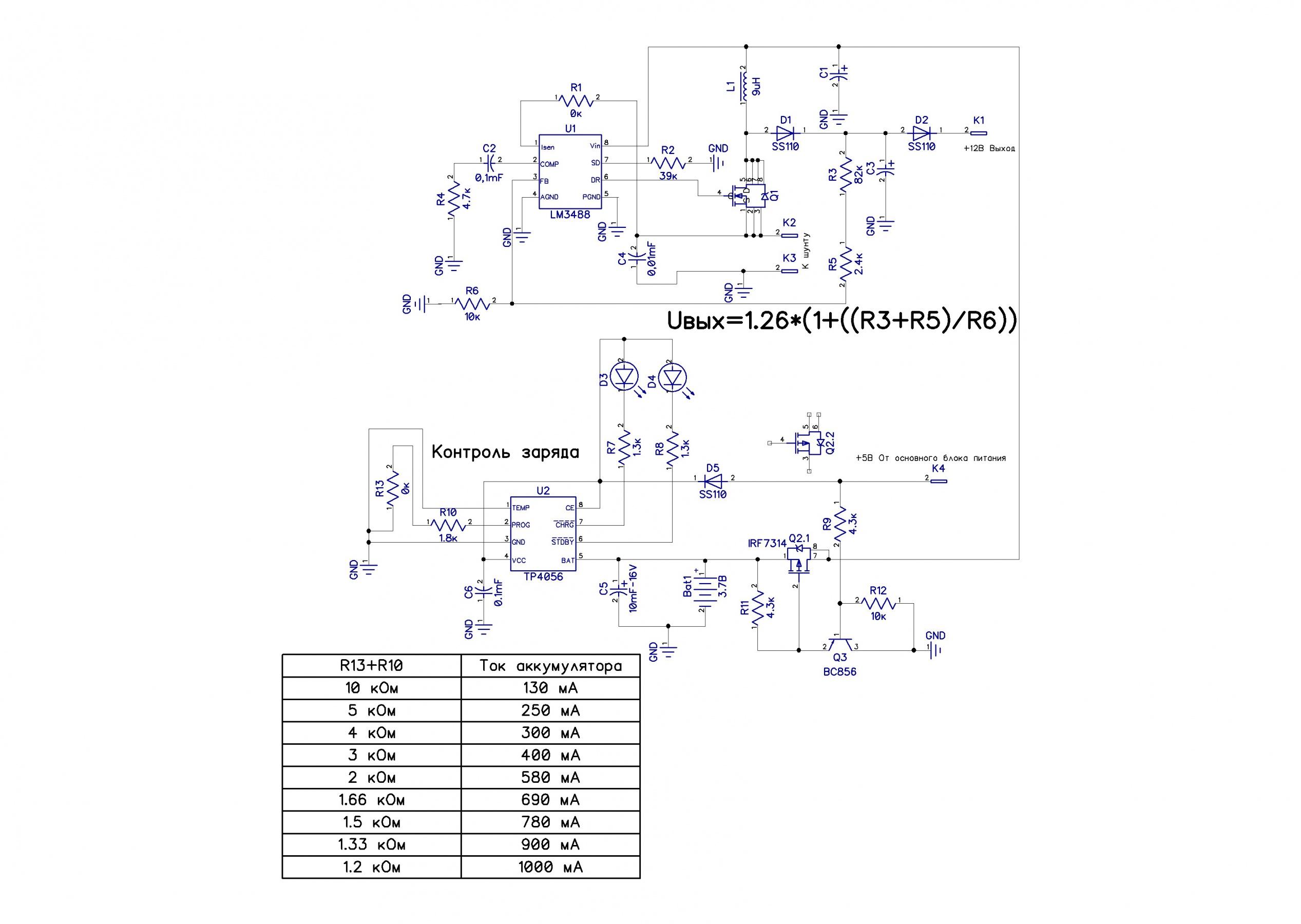 Схемы преобразователя напряжения из 12 в 5 вольт