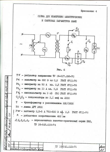 Схема подключения кварцевой лампы дрт-240