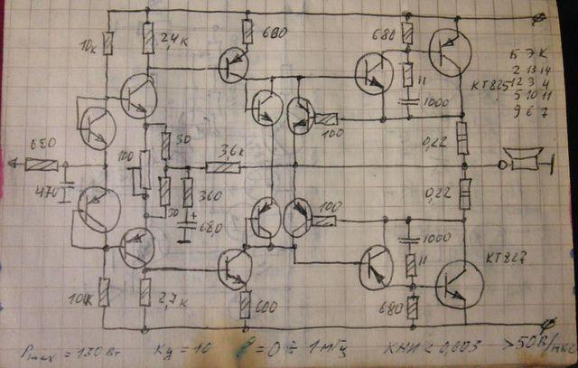 Симметричный транзисторный